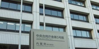 厚生労働省庁舎